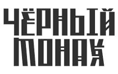 Русский информационно-аналитический сайт 'Чёрный монах'